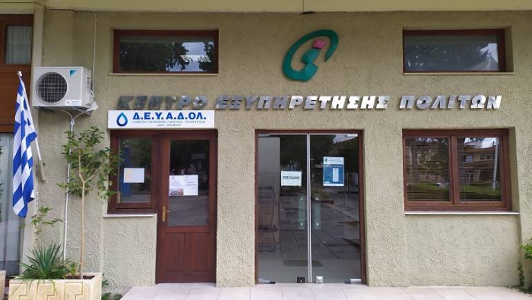 Κέντρα Εξυπηρέτησης Πολιτών (ΚΕΠ)