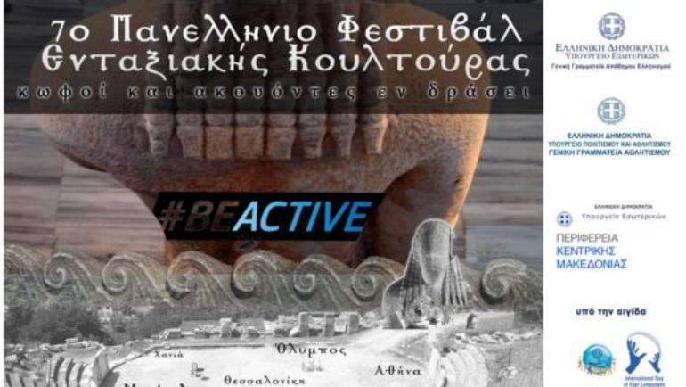 7ο ΣΥΝΕΔΡΙΟ ΚΩΦΩΝ & ΑΚΟΥΟΝΤΩΝ ΕΝ ΔΡΑΣΕΙ