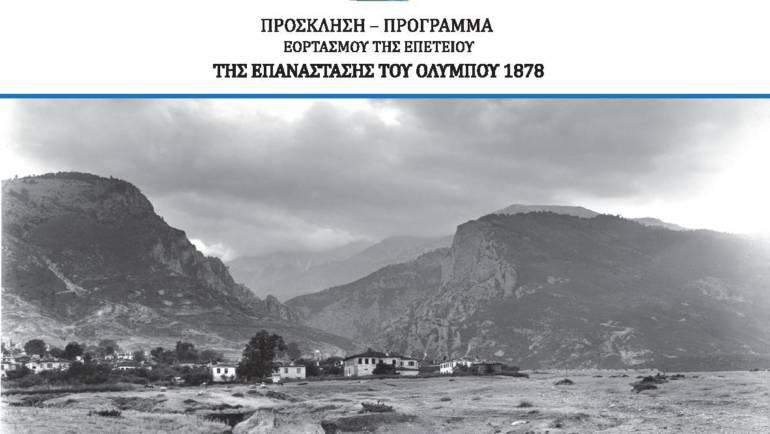 Εορταστικές εκδηλώσεις   για την  142η  Επέτειο  της Επανάστασης του Ολύμπου του 1878