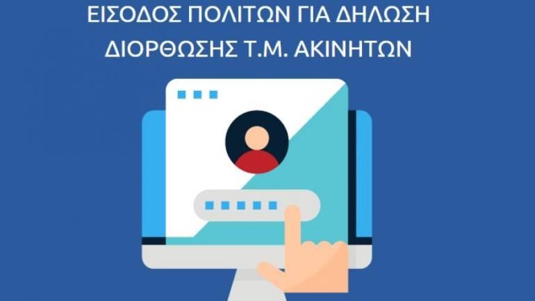 Ανακοίνωση για υποβολή  αρχικής ή διορθωτικής δήλωσης της επιφάνειας των ακινήτων προς τους δήμους