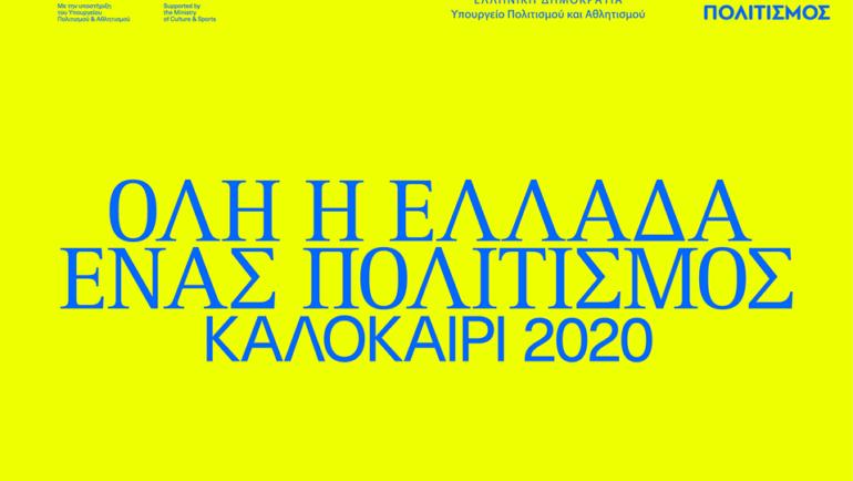 """Τρεις συναυλίες του προγράμματος """"Όλη η Ελλάδα, ένας Πολιτισμός"""" στο Ρωμαϊκό Ωδείο Δίου και το Κάστρο του Πλαταμώνα"""