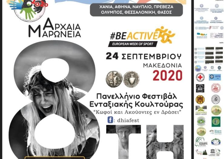 Το 8ο Πανελλήνιο Φεστιβάλ Ενταξιακής Κουλτούρας «Κωφοί και Ακούοντες εν Δράσει» στο Δήμο Δίου-Ολύμπου