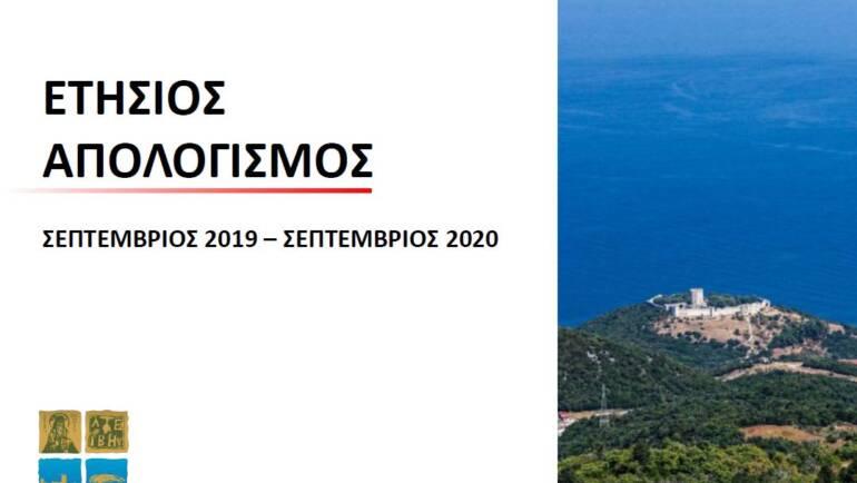 Ετήσιος απολογισμός (Σεπτέμβριος 2019 – Σεπτέμβριος 2020)