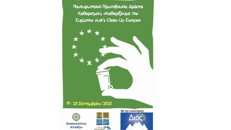 """Συμμετοχή του Δήμου Δίου-Ολύμπου στο """"Let's Clean Up Europe"""" 2020"""