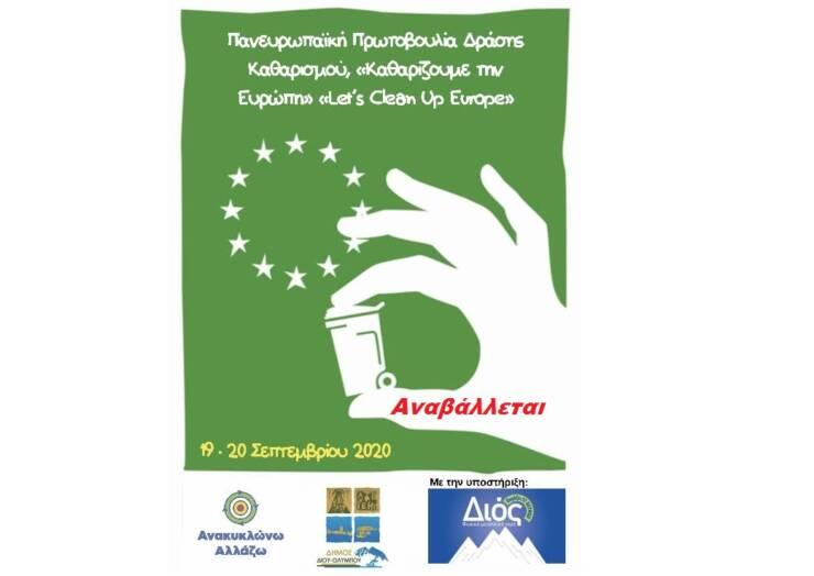 """Αναβάλλεται η συμμετοχή του Δήμου Δίου-Ολύμπου στην Εθελοντική Δράση """"Καθαρίζουμε την Ευρώπη – Let's clean up Europe"""""""