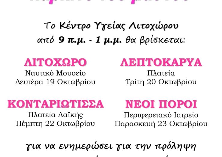 Ενημερωτική καμπάνια του Κέντρου Υγείας Λιτοχώρου για την πρόληψη από τον καρκίνο του μαστού σε συνεργασία με τον Δήμο Δίου-Ολύμπου
