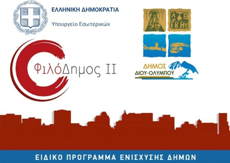 Επιδότηση του Δήμου από το Υπουργείο Εσωτερικών ύψους 223.000€ για αγορά μηχανημάτων εξοπλισμού