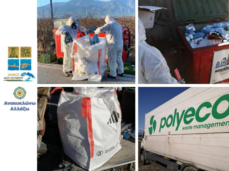 Ανακυκλώνω-Αλλάζω: Αποκομιδή πλαστικών συσκευασιών φυτοφαρμάκων