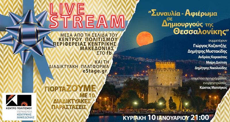 γιορτάΖΟΥΜΕ: Συναυλία-Αφιέρωμα σε δημιουργούς της Θεσσαλονίκης την Κυριακή 10/01