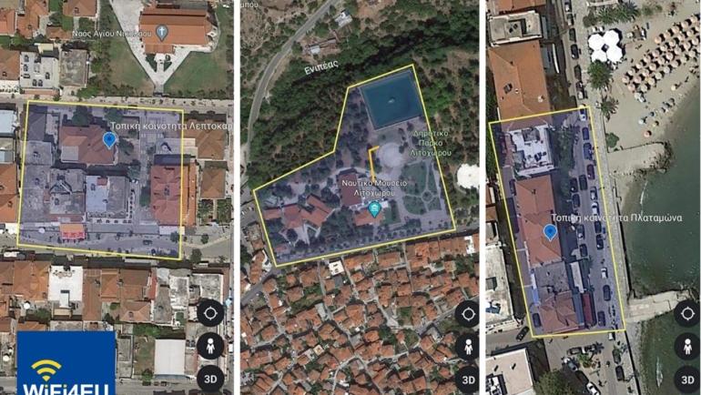 Wifi4EU: Δωρεάν wifi σύνδεση σε δημόσιους χώρους του Δήμου Δίου-Ολύμπου