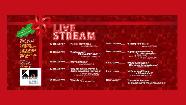 Το Κέντρο Πολιτισμού ΠΚΜ παρουσιάζει το εορταστικό του πρόγραμμα «γιορτάΖΟΥΜΕ»(video)