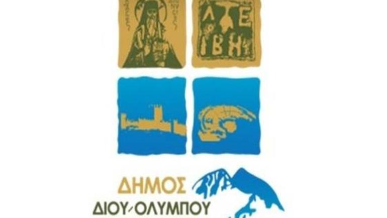 Ευχαριστήριο Αντιδημάρχου Δήμου Δίου-Ολύμπου Κωνσταντίνου Κουριάτη προς Διονύση Πασχάλη