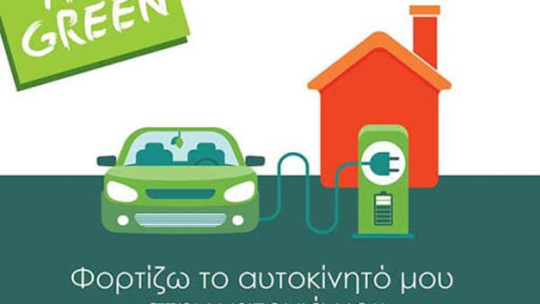 Στην τελική ευθεία για την απόκτηση Σχεδίου Φόρτισης Ηλεκτρικών Οχημάτων προϋπολογισμού 39.680 ευρώ