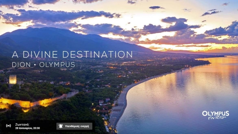 "Live Streaming Event: ""Δήμος Δίου-Ολύμπου, ένας θεϊκός προορισμός"""