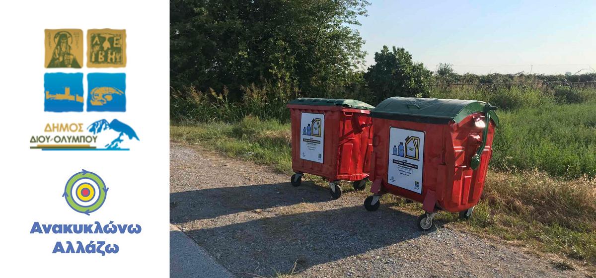 Ανακυκλώνω-Αλλάζω: Ανακύκλωση πλαστικών συσκευασιών φυτοφαρμάκων