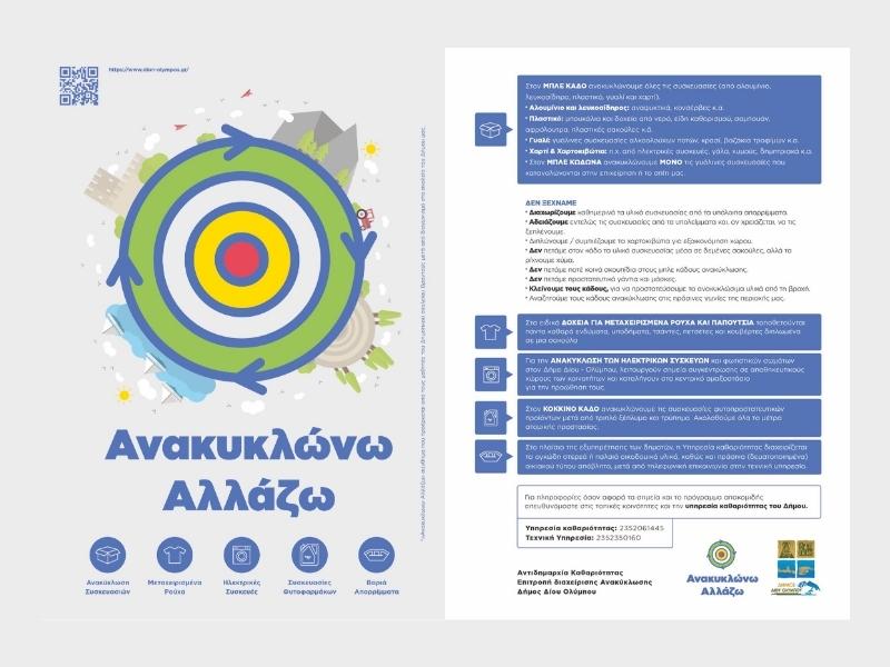 Ενημερωτικό υλικό για την ανακύκλωση στον Δήμο Δίου-Ολύμπου