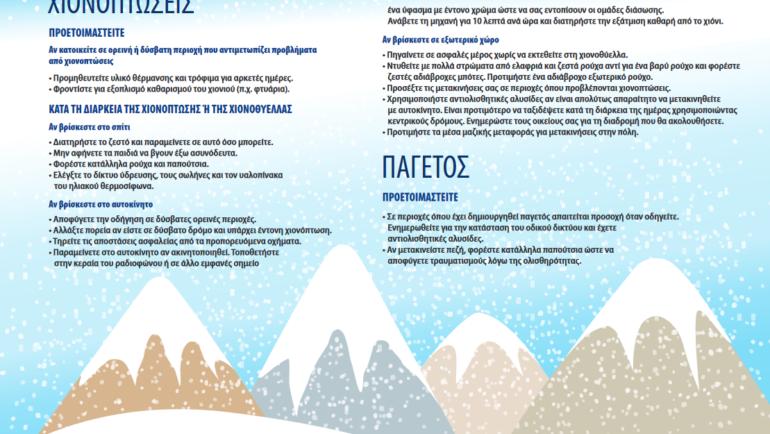 Ανακοίνωση Πολιτικής Προστασίας για διαδοχικά κύματα κακοκαιρίας το επόμενο 5ήμερο (14-19 Ιανουαρίου 2021)