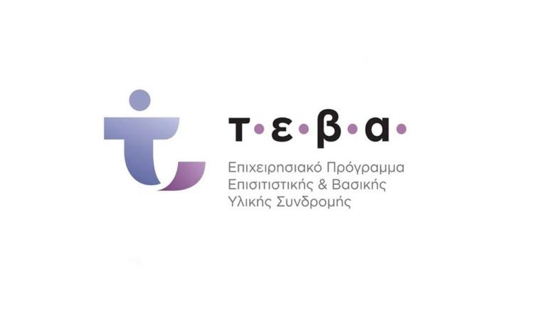 Διανομή προϊόντων στις οικογένειες του ΚΕΑ-TEBA τη Δευτέρα 22/02/2021 στο Δημαρχείο Κονταριώτισσας
