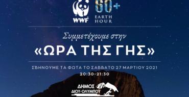 Συμμετέχουμε στην «Ώρα της Γης» και «σβήνουμε τα φώτα» το Σάββατο 27 Μαρτίου