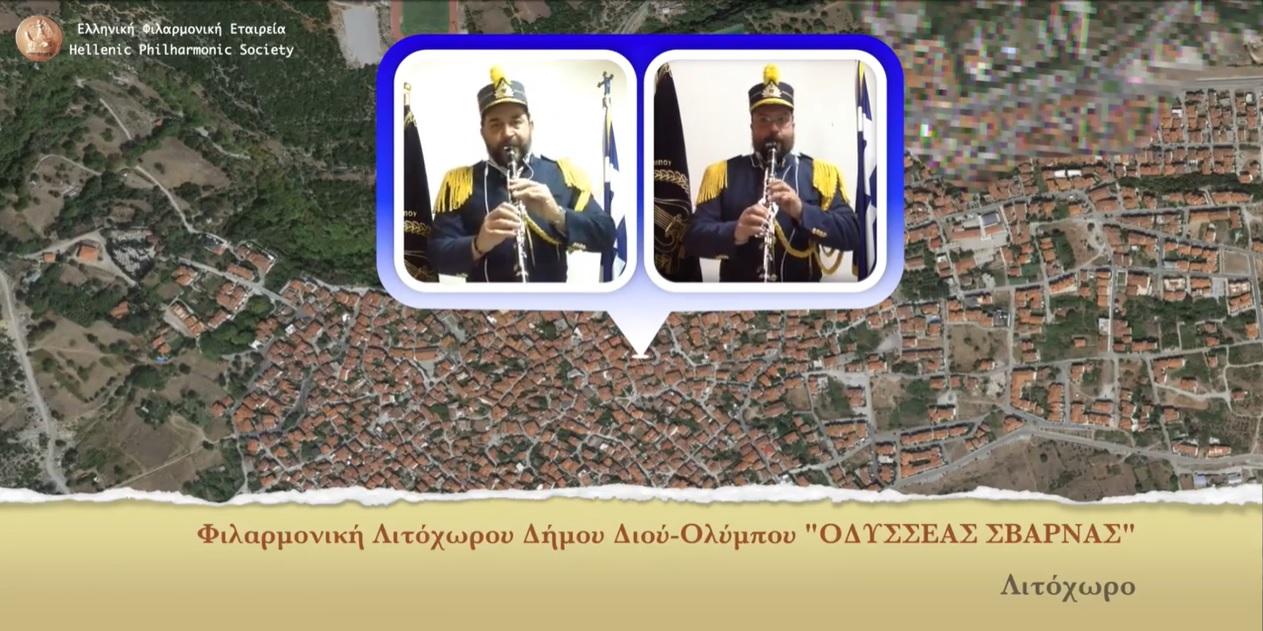 "VIDEO | Η Φιλαρμονική Λιτοχώρου Δήμου Δίου-Ολύμπου ""Οδυσσέας Σβάρνας"" συμμετέχει στο αφιέρωμα της Ελληνικής Φιλαρμονικής Εταιρείας για την 25η Μαρτίου 1821 με συμμετοχή 73 φιλαρμονικών"