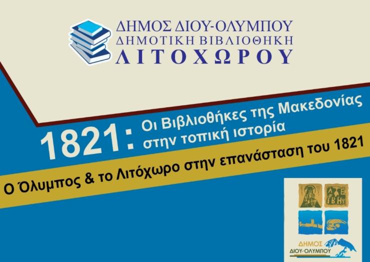 Η Δημοτική Βιβλιοθήκη Λιτοχώρου συμμετέχει στη δράση «1821: Οι Βιβλιοθήκες της Μακεδονίας στην τοπική ιστορία»