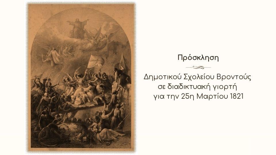 Πρόσκληση Δημοτικού Σχολείου Βροντούς σε διαδικτυακή γιορτή για την 25η Μαρτίου 1821