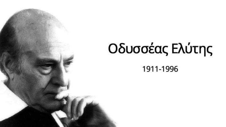 25 χρόνια από την απώλεια του Οδυσσέα Ελύτη (1911-1996)