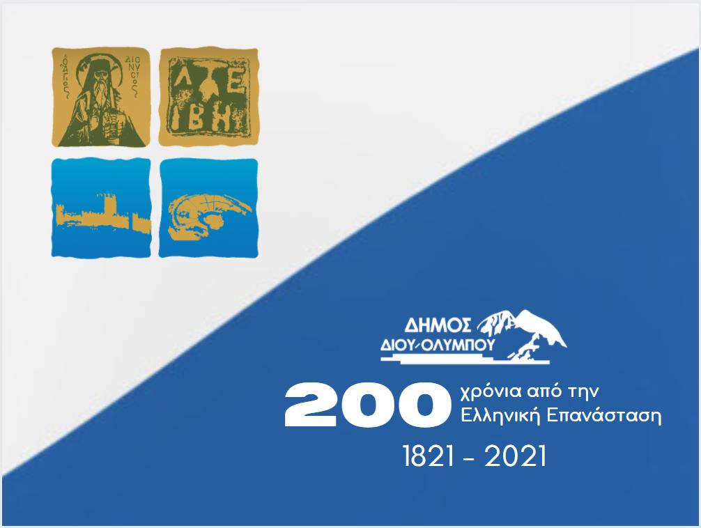 Πρόγραμμα εορτασμού της 200ης Εθνικής Επετείου της Επανάστασης της 25ης Μαρτίου 1821