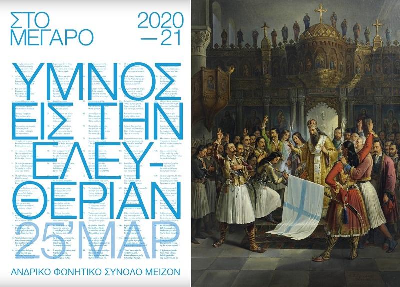 "VIDEO | Το Μέγαρο Μουσικής Αθηνών παρουσιάζει: Ν. Μάντζαρου & Δ. Σολωμού ""Ύμνος εις την Ελευθερίαν"" / Μείζον Ensemble"