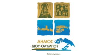 Εντάχθηκε στο Πρόγραμμα «Αντώνης Τρίτσης» η χρηματοδότηση της δημιουργίας Ψηφιακού Ιστορικού Μουσείου Δήμου Δίου-Ολύμπου για την Επανάσταση του Ολύμπου του 1878, ύψους 270.000€