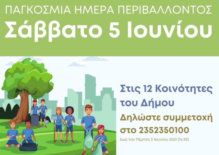 Εθελοντικός καθαρισμός στον Δήμο Δίου-Ολύμπου την Παγκόσμια Ημέρα Περιβάλλοντος (5 Ιουνίου)