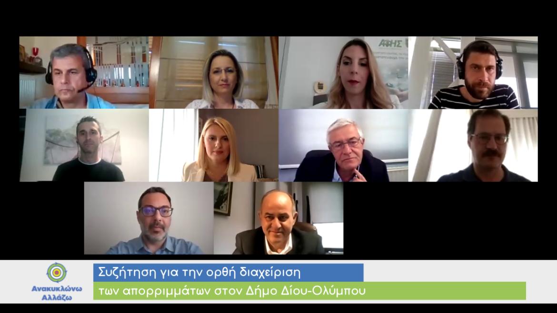 Ανακυκλώνω-Αλλάζω: Διαδικτυακή συζήτηση για την ορθή διαχείριση απορριμμάτων στον Δήμο Δίου-Ολύμπου (video)