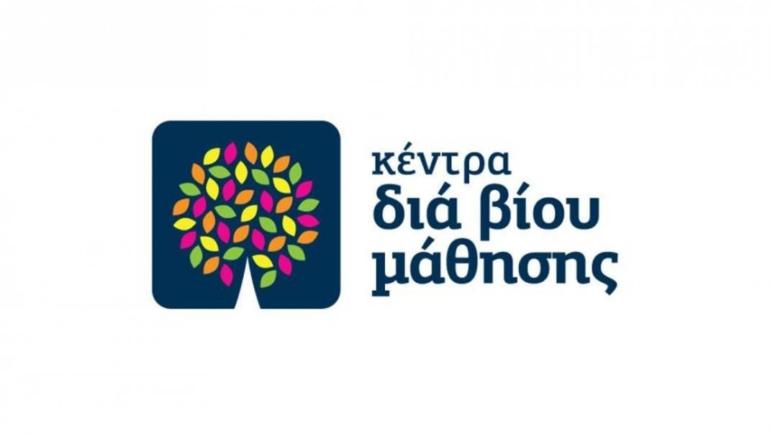 Ανακοίνωση Κέντρου Διά Βίου Μάθησης Δήμου Δίου-Ολύμπου
