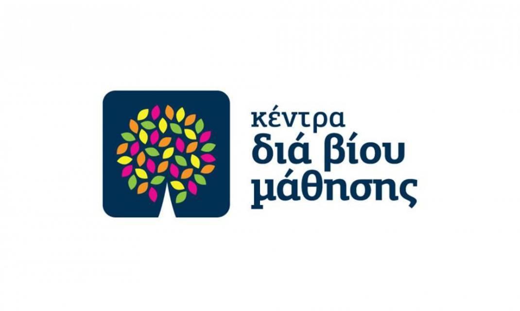 Πρόσκληση εκδήλωσης ενδιαφέροντος συμμετοχής στα τμήματα μάθησης του Κέντρου Διά Βίου Μάθησης (Κ.Δ.Β.Μ.) Δήμου Δίου-Ολύμπου – Έως 31/5/21 η κατάθεση αιτήσεων
