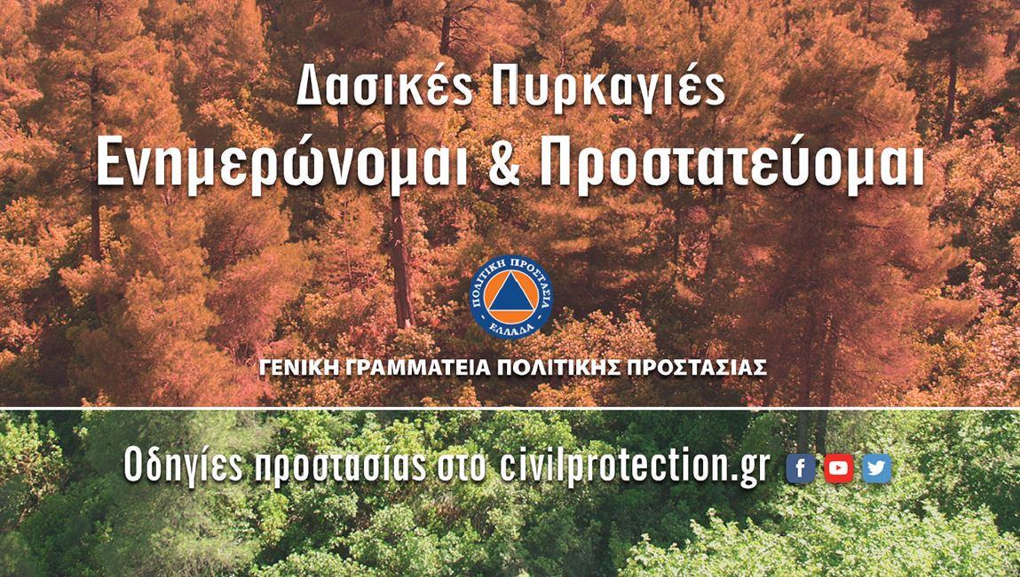 Πολιτική Προστασία | Δασικές πυρκαγιές: Ενημερώνομαι & προστατεύομαι