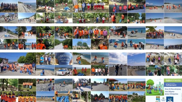 Με τη συμμετοχή άνω των 700 εθελοντών ολοκληρώθηκαν οι δράσεις εθελοντικού καθαρισμού στις 12 κοινότητες του Δήμου