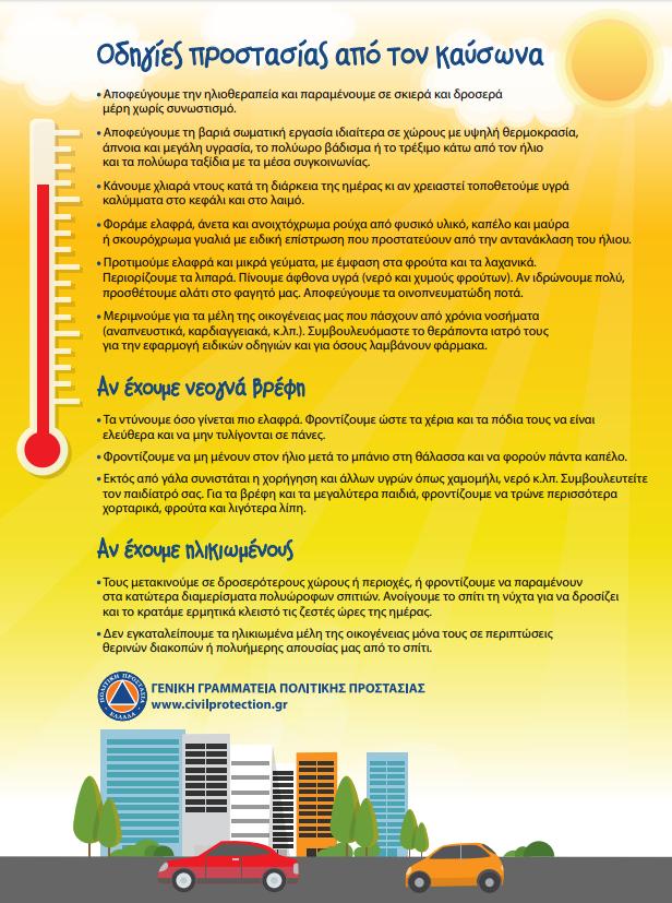 Γενική Γραμματεία Πολιτικής Προστασίας: Οδηγίες προστασίας από τον καύσωνα
