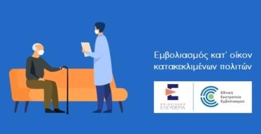 Ξεκινάει ο κατ' οίκον εμβολιασμός στον Δήμο Δίου-Ολύμπου