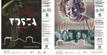 Το Φεστιβάλ Επταπυργίου «ταξιδεύει» στην Πιερία με οδηγούς την Π.Ε. Πιερίας & τον Δήμο Δίου-Ολύμπου
