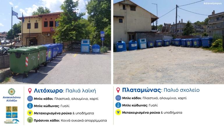 Ανακυκλώνω-Αλλάζω: Νέα σημεία ανακύκλωσης σε Πλαταμώνα και Λιτόχωρο