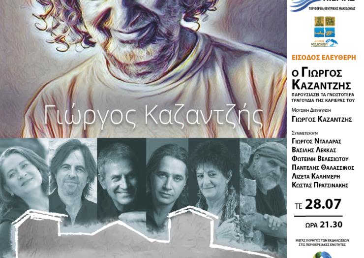 Το Κέντρο Πολιτισμού ΠΚΜ, η Π.Ε. Πιερίας και ο Δήμος Δίου-Ολύμπου παρουσιάζουν μουσικό αφιέρωμα στον σπουδαίο συνθέτη Γιώργο Καζαντζή