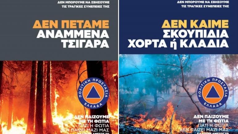 Οδηγίες Πολιτικής Προστασίας για την προστασία από δασικές πυρκαγιές