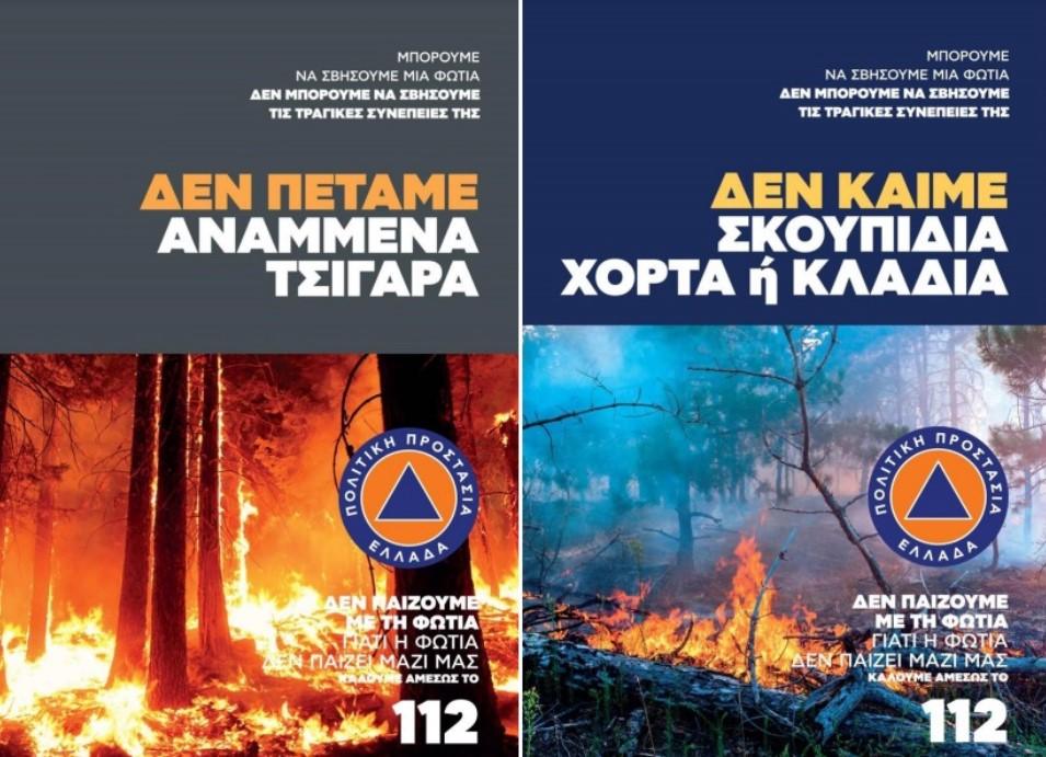 Παραμένουμε προσεκτικοί τις επόμενες ώρες για το ενδεχόμενο πυρκαγιάς