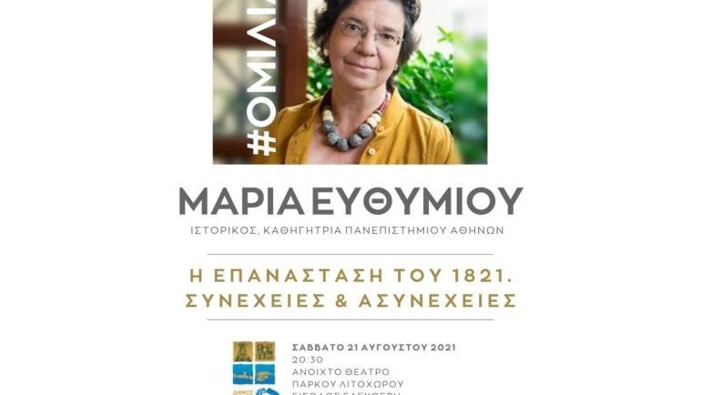Ομιλία της καθηγήτριας Μαρίας Ευθυμίου στο Λιτόχωρο στις 21/08