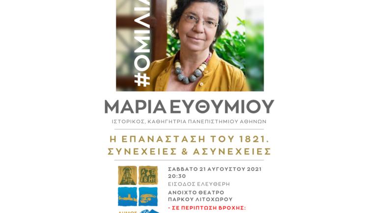 Ανακοίνωση για τον χώρο διεξαγωγής της ομιλίας της καθηγήτριας Μαρίας Ευθυμίου