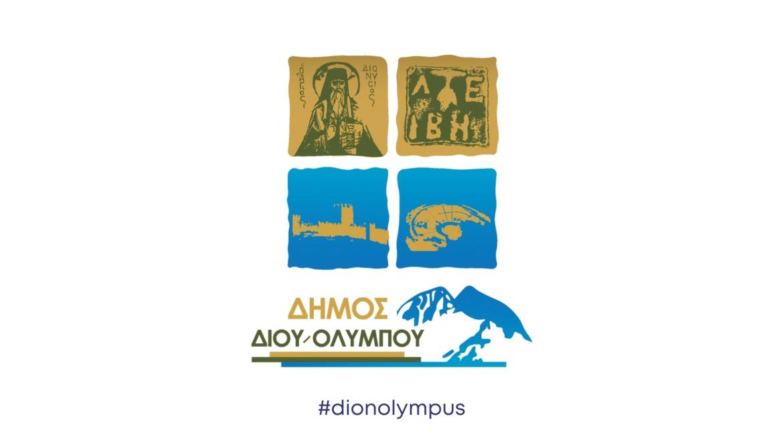 Σε ετοιμότητα βρίσκεται ο Δήμος Δίου-Ολύμπου με την πολύτιμη συνδρομή της Περιφέρειας Κεντρικής Μακεδονίας, της Πυροσβεστικής Υπηρεσίας Λιτοχώρου, του Α.Τ. Δίου-Ολύμπου και εθελοντών