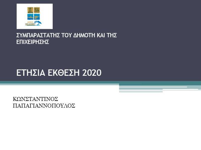 Ετήσια έκθεση 2020