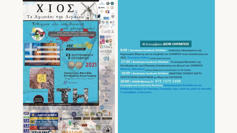 Το 9ο Πανελλήνιο Φεστιβάλ Ενταξιακής Κουλτούρας «Κωφοί και Ακούοντες εν Δράσει» στον Δήμο Δίου-Ολύμπου
