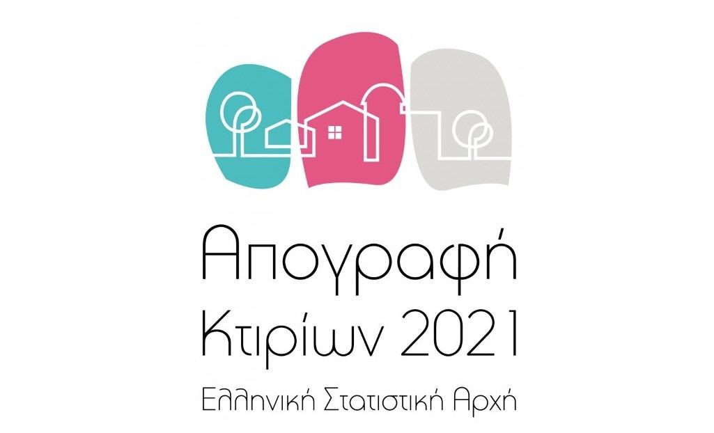 Σε εξέλιξη η Απογραφή Κτιρίων 2021