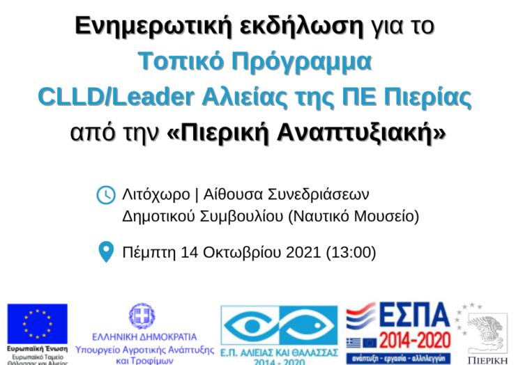 Ενημερωτική εκδήλωση για το Τοπικό Πρόγραμμα CLLD/Leader Αλιείας της ΠΕ Πιερίας από την «Πιερική Αναπτυξιακή» στο Λιτόχωρο